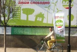 Green, creative and cheap? The Macedonian Green campaign